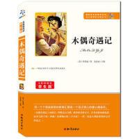 语文新课标必读丛书:木偶奇遇记 9787501588800