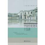 中国传统建筑十五讲(名家通识讲座书系)(电子书)