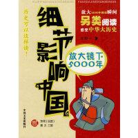 细节影响中国放大镜下5000年(贰)东周(战国)秦汉三国
