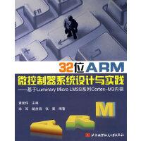 32位ARM微控制器系统设计与实践--基于Luminary Micro LM3S系统工程Cortex-M3内核