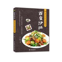 百变沙拉:77道好吃不胖的健康料理