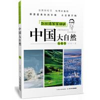 刘兴诗爷爷讲述中国大自然 大北方