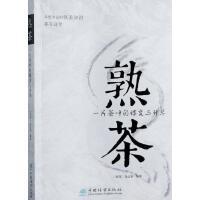 熟茶一片茶叶的蝶变与升华 普洱杂志社 中国林业出版社
