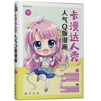 卡漫达人秀-人气Q版漫画(DVD)