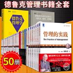 德鲁克管理书全套50册 管理的实践+管理使命责任实务 卓有成效的管理者得德鲁克日志卓有成效的组织管理德鲁克管理书籍 S