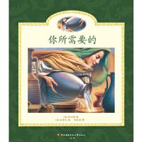 【旧书二手书9成新】你所需要的 (美)陆可铎,(美)克劳巴 绘,郭恩惠,根基教育机构 9787304045371 国家
