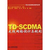 【二手旧书九成新】TD-SCDMA无线网络设计与规划 中兴通讯股份有限公司 ,段玉宏 9787115160034 人民