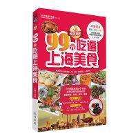 吃货指南――99元吃遍上海美食(2013权威版)