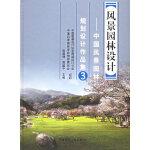 风景园林设计:中国风景园林规划设计作品集3