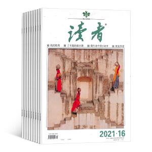 读者下半月刊杂志 文学文摘期刊图书杂志订阅2021年1月起订阅 文学作品  青春励志 文学经典图书 全年订阅  杂志铺