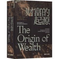 财富的起源 浙江人民出版社