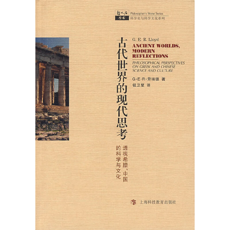 古代世界的 现代思考:透视希腊 、中国的科学与文化