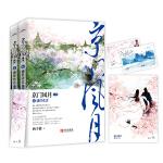 京门风月6盛世欢喜(共2册)