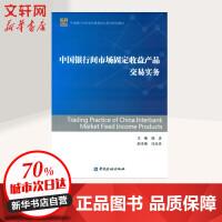 中国银行间市场固定收益产品交易实务 谢多 主编