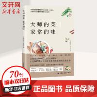 大师的菜 家常的味 北京科学技术出版社