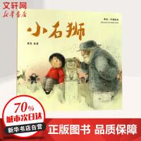 小石狮 熊亮 著 0-3-4-5-6-8岁儿童绘本 老师推荐幼儿园小学生课外书籍阅读 父母与孩子的睡前亲子阅读 中国首位