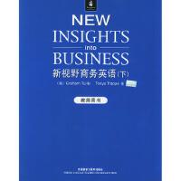 新视野商务英语(下)教师用书 (英)Graham Tullis,Tonya Trappe 外语教学与研究出版社 978