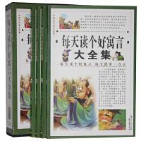 每天读个好寓言大全集(全4卷)中国古代寓言故事