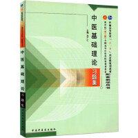 中医基础理论习题集(新2版) 中国中医药出版社