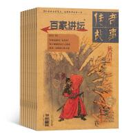 百家讲坛蓝版杂志 文化历史期刊图书2021年7月起订 中国历史故事 杂志订阅 全年订阅 杂志铺