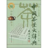 中国茶叶大辞典 陈宗懋 中国轻工业出版社 9787501925094