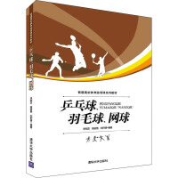 乒乓球、羽毛球、网球 清华大学出版社