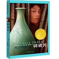 碎瓷片――启发精选纽伯瑞大奖少年小说