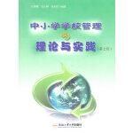 中小学学校管理的理论与实践(第2版)