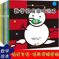 数学思维游戏(套装全8册):激发3-6岁儿童数学思维空间,解决生活中分类规律对比推理图形排序平均统计问题 [3-6岁]