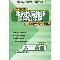 北京特级教师授课启示录――同步导学与测试:高二英语(上学期)