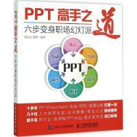 PPT高手之道:六步变身职场幻灯派 钱永庆,周蕾 编著