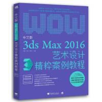 中文版3ds Max 2016艺术设计精粹案例教程
