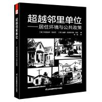 超越邻里单位――居住环境与公共政策(为人们建造良好生活居住环境提供理论指导)