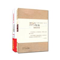 五行针灸2本套装(五行针灸简明手册+五行针灸指南)中国中医药出版社 9787513218214