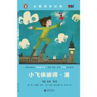 [二手旧书9成新]з小学初中英语系列企鹅课表经典-小飞侠彼得 潘〔英〕巴里 9787549582570 广西师范大学出