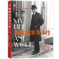 【二手旧书九成新】我的生活与工作――亨利福特自传亨利福特,梓浪,莫