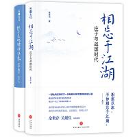 一套书读懂庄子(全2册) 天地出版社