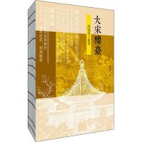 大宋楼台 图说宋人建筑 上海古籍出版社
