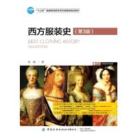 西方服装史(第3版十三五普通高等教育本科部委级规划教材) 中国纺织出版社