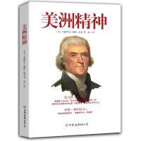 美洲精神(权威珍藏版)(美国作家房龙传记文学代表作,讲述美国总统托马斯.杰斐逊和南美解放运动革命领袖西蒙.玻利瓦尔传奇