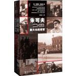 甲骨文丛书・朱可夫:斯大林的将军