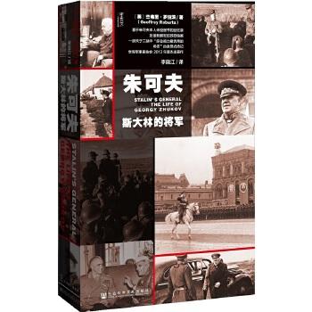 """甲骨文丛书·朱可夫:斯大林的将军一部关于二战中""""综合能力**秀的将领""""的全景式传记,世界军事史协会2013年度杰出著作"""