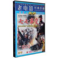 电影碟片DVD光盘 七七事变 1DVD