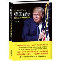 特朗普学 我是这样获得成功的 他是美国梦的极佳诠释;他将与希拉里角逐2017年美国总统