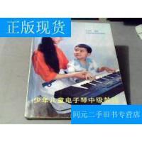 【二手旧书九成新】少年儿童电子琴中级教程正版旧书/万宝柱北京体育学院出版社