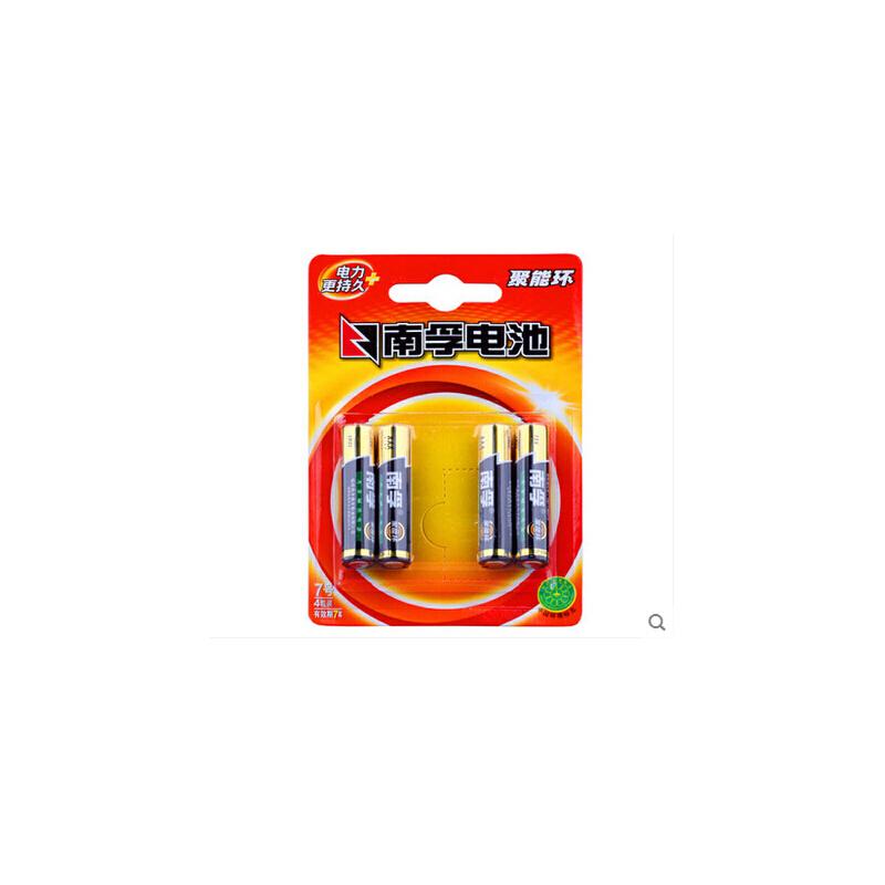 南孚电池 聚能环碱性干电池 7号4节装 AAA LR03电动玩具电池