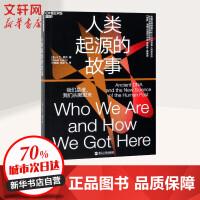 人类起源的故事 浙江人民出版社