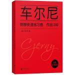 中级钢琴练习套装:车尔尼作品299、849+布格缪勒作品100(共3册)