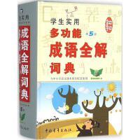 学生实用多功能成语全解词典(第5版) 姬忠勋 主编