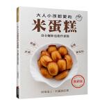 【预订】大人小孩都爱的米蛋糕(热销版) 杜丽娟 中文繁体餐饮